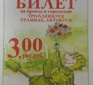 """Компостировать здесь: в оккупированном Донецке выпустили собственный """"проездной документ"""" с """"героем на танке"""""""