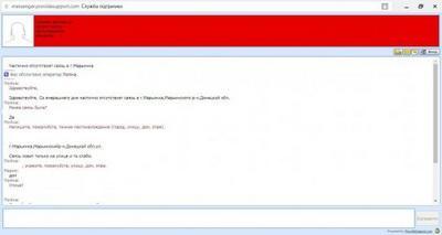 В Марьинке пропала связь Vodafonе