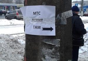 Восстановление сигнала «МТС» на Донбассе: житель «ДНР» рассказал, почему нужно готовиться к худшему
