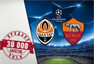 На матч «Шахтер» – «Рома» уже продано 30 тысяч билетов