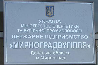 """НАБУ проводит обыски в ГП """"Мирноградуголь"""""""