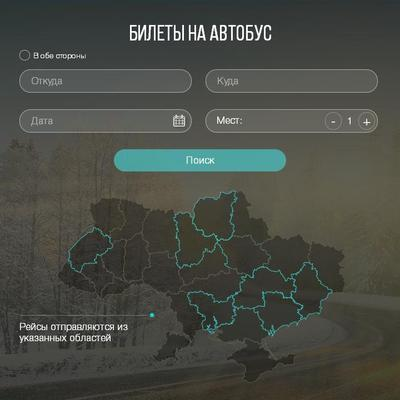 Жителям Донбасса стали доступны электронные билеты на автобус