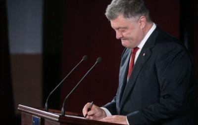 Порошенко подписал нашумевший закон о реинтеграции Донбасса