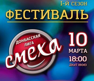 Стало известно, кто будет пытаться пробиться в Донбасскую Лигу Смеха