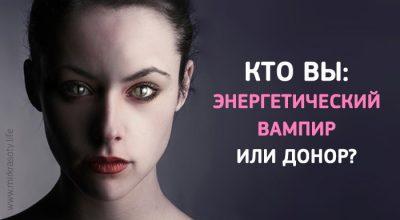 Кто вы — энергетический вампир или донор