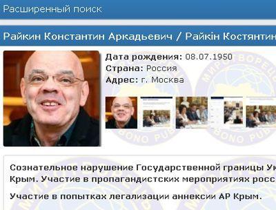 "Райкин попал в базу ""Миротворца"""