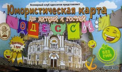 В Одессе презентовали юмористическую карту города