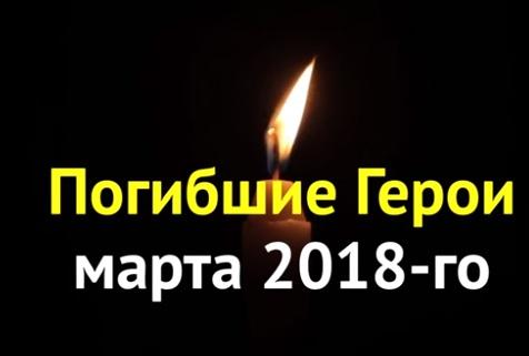 Донбасский фронт: март с двумя перемириями забрал жизни 10 бойцов (ВИДЕО)