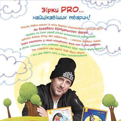 Потап написал книгу для детей