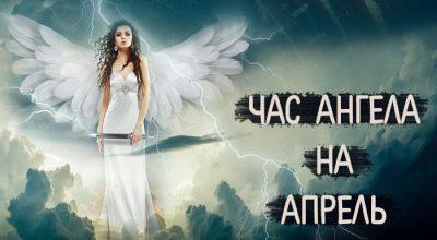 Час ангела на апрель