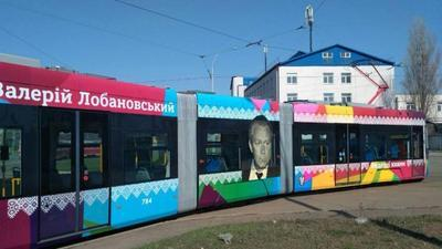 """В Киеве запустили """"трамвай Лобановского"""""""