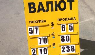 В оккупированном Донецке резко взлетел курс доллара и евро