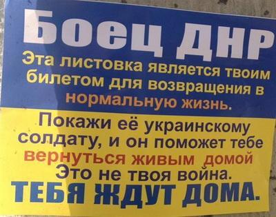 """Покажи это украинскому солдату: боевикам """"ДНР"""" предложили сдаться по-хорошему в плен"""
