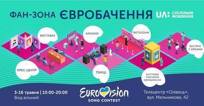 В Киеве анонсировали открытие фан-зоны Евровидения-2018