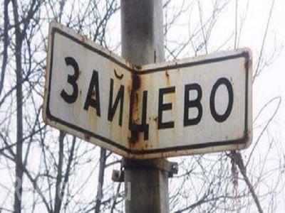 Оккупанты Донбасса накрыли из пушек Зайцево