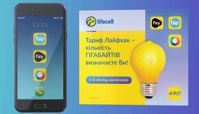 lifecell запустил тариф для активных интернет-пользователей