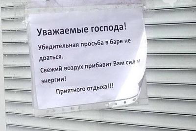 В барах оккупированного Донецка просят при драках выходить на улицу