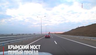 По Крымскому мосту запустили автомобильное движение: появилось видео
