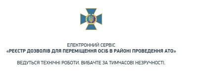 На неподконтрольный Донбасс нельзя оформить пропуск