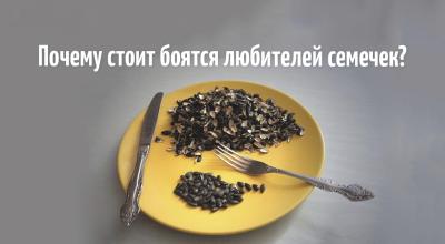Почему стоит бояться любителей семечек