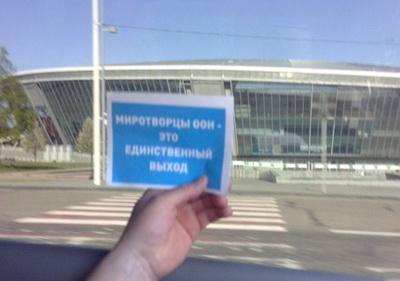 Жители Донецка запустили флешмоб в поддержку введения миротворцев. ВИДЕО