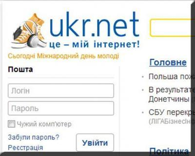 Почта UKR.NET обзавелась новыми функциями безопасности