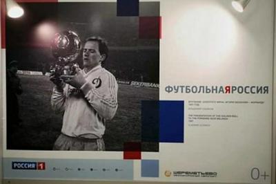 Россия «присвоила» легендарных украинских футболистов