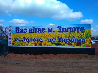 Донбасский фронт: Золотое из места разведения сил и средств превращается в крепость