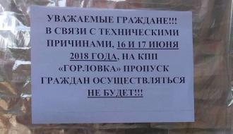 КПП «Горловка будет временно закрыт