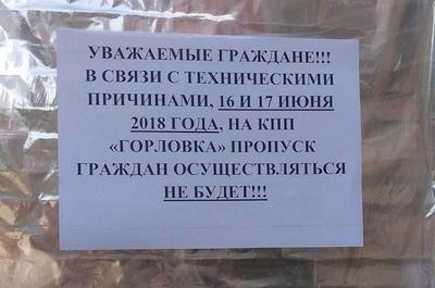 КПВВ «Майорск» не будет работать два дня