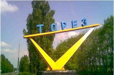 В Торезе колоссальная смертность населения. Город вымирает. Люди говорят о геноциде