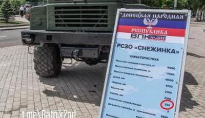 Окупанты «ДНР» испытали боевую РСЗО «Снежинка»