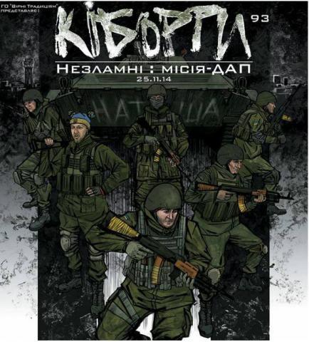"""В Украине выпустили комиксы о """"киборгах"""" ДАПа"""