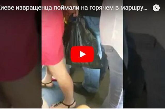 Любитель потрогать: в сети опубликовали видео извращенца в маршрутке