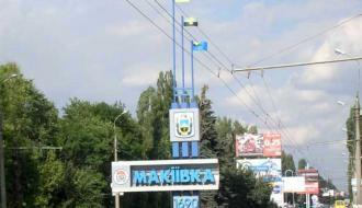 Оккупационная власть Макеевки пересчитала пустующее жилье и разыскивает владельцев