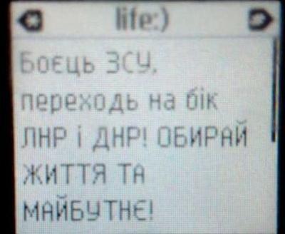 """Бойцам ООС предложили сдаться России: в Сети показали новый """"креатив"""" от пропагандистов для ВСУ"""
