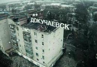В Докучаевске на здании «мэрии» висит траурная лента. Жители озадачены