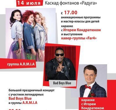 """В Запорожье назревает скандал с """"фальшивыми"""" Bad Boys Blue"""
