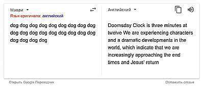 """Google-переводчик """"напророчил"""" второе пришествие Христа"""