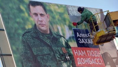 """""""Выборы"""" """"главы"""" в """"ДНР"""" могут не состояться: в Донецке решили, как поступить с Захарченко - подробности"""