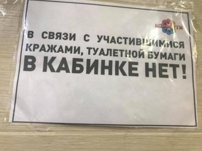 Воруют даже туалетную бумагу. Появились грустное фото из Крыма