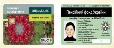 Пенсионеры, получающие выплаты через Ощадбанк, могут получить электронное пенсионное удостоверение