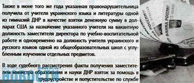 Взятка за украинский язык: В «ДНР» посадили «замминистра образования»