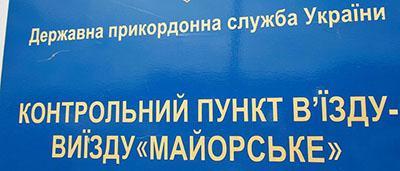 Стало известно, когда откроют КПВВ «Майорск»