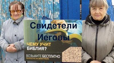 В «ДНР» ЗАПРЕТИЛИ ИНФОРМАЦИОННЫЕ МАТЕРИАЛЫ СВИДЕТЕЛЕЙ ИЕГОВЫ