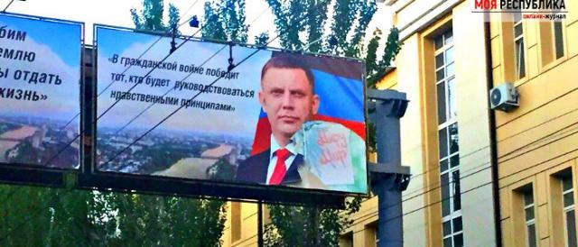 В «ДНР» ликвидацию Захарченко связали с наступлением мира, – соцсети