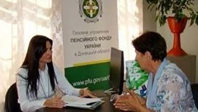 На Донетчине заработали 10 удаленных рабочих мест ПФУ по обслуживанию граждан