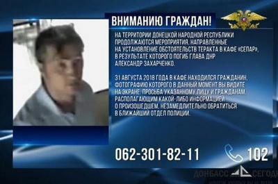 "Террористы ""ДНР"" обнаружили нового ""ликвидатора"" Захарченко"
