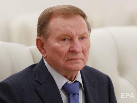 """Кучма заявил, что действие закона об особом статусе Донбасса следует продлить, чтобы """"успокоить"""" все стороны"""