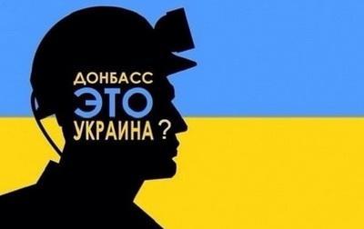 В «республиках» признались: Донбасс – это Украина
